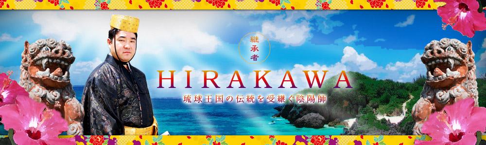 ユタHIRAKAWA公式ブログサイト