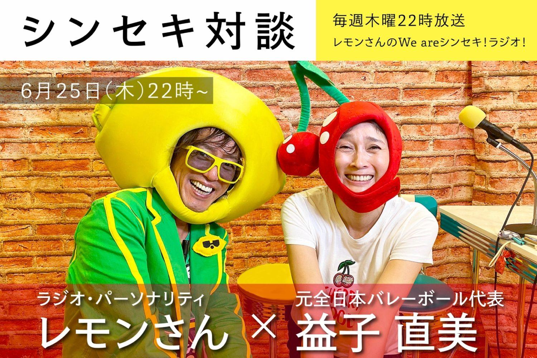 元全日本バレーボール代表「益子直美」さんが登場