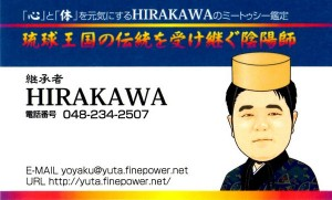 HIRAKAWA名刺
