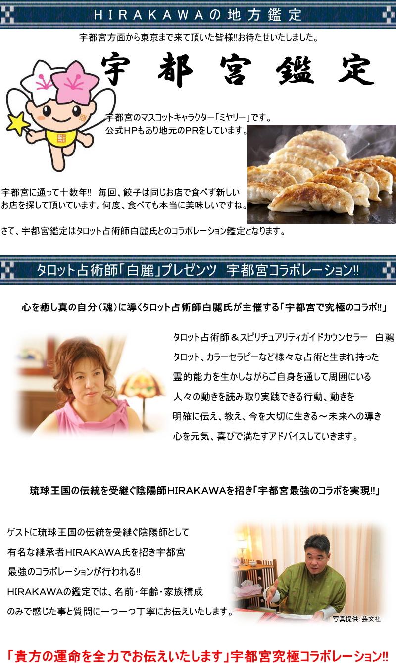 utsunomiya-korabo