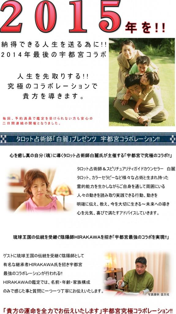 utsunomiya-korabo201412