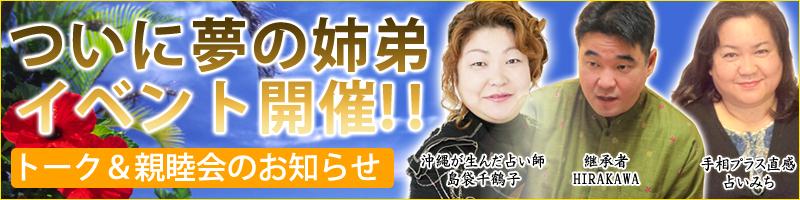 沖縄が生んだ占い師「ユタ島袋千鶴子」手相+直感「占いみち」継承者「ユタHIRAKAWA」