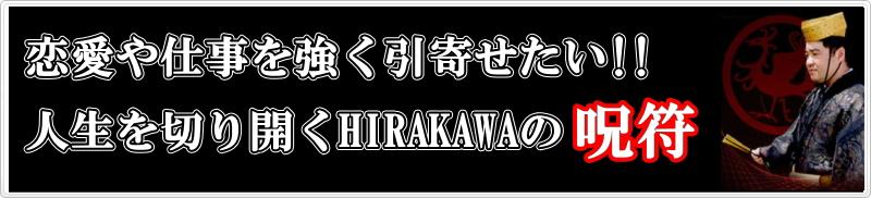 ユタHIRAKAWA人生を切り開く自筆呪符