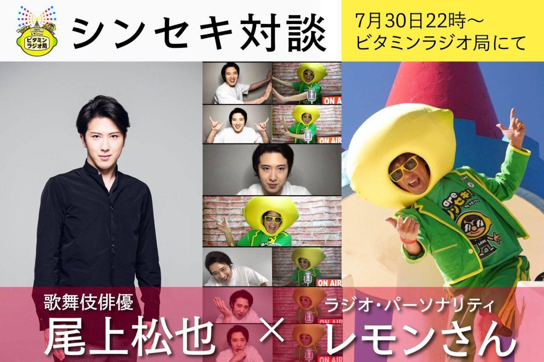 歌舞伎俳優の「尾上松也」さんが登場