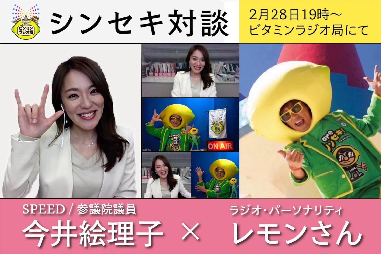 SPEEDのメンバー【今井絵理子さん】登場